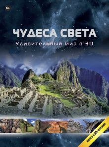 - Чудеса света в 3D (+очки) обложка книги