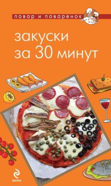 Савинова Н.А., Серебрякова Н.Э. - Закуски за 30 минут обложка книги