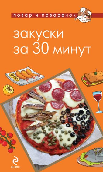 Закуски за 30 минут Савинова Н.А., Серебрякова Н.Э.