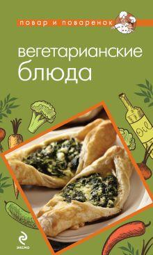 Савинова Н.А., Васильев А. - Вегетарианские блюда обложка книги