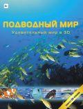 Подводный мир в 3D (+очки) от ЭКСМО