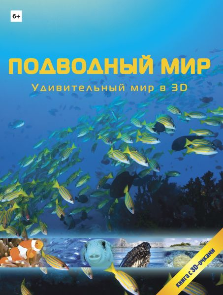 Подводный мир в 3D (+очки)