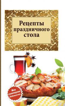 - Рецепты праздничного стола обложка книги