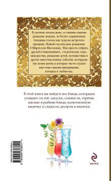 Обложка сзади Рецепты праздничного стола