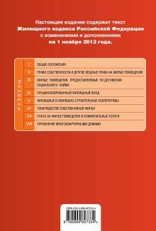 Обложка сзади Жилищный кодекс Российской Федерации : текст с изм. и доп. на 1 ноября 2012 г.