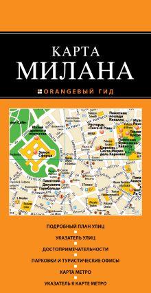 - Милан: карта обложка книги