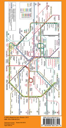 Обложка сзади Милан: карта