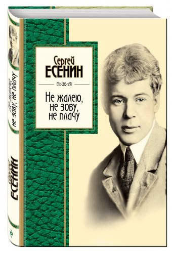 Не жалею, не зову, не плачу Есенин С.А.
