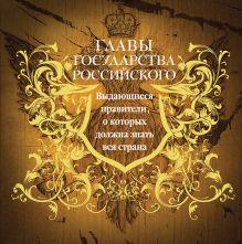 - Главы государства российского. Выдающиеся правители, о которых должна знать вся страна обложка книги