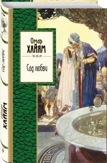 Сад любви обложка книги