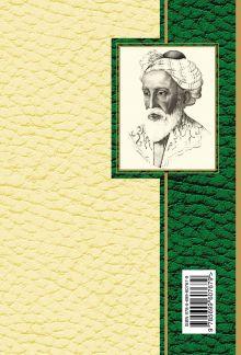 Обложка сзади Сад любви Омар Хайям