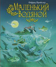 Пройслер О. - Маленький Водяной (пер. Ю. Коринца, ил. Н. Гольц) обложка книги