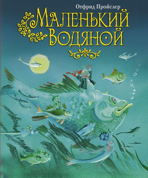 Маленький Водяной (пер. Ю. Коринца, ил. Н. Гольц) Пройслер О.
