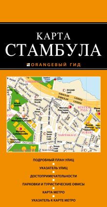 - Стамбул: карта обложка книги