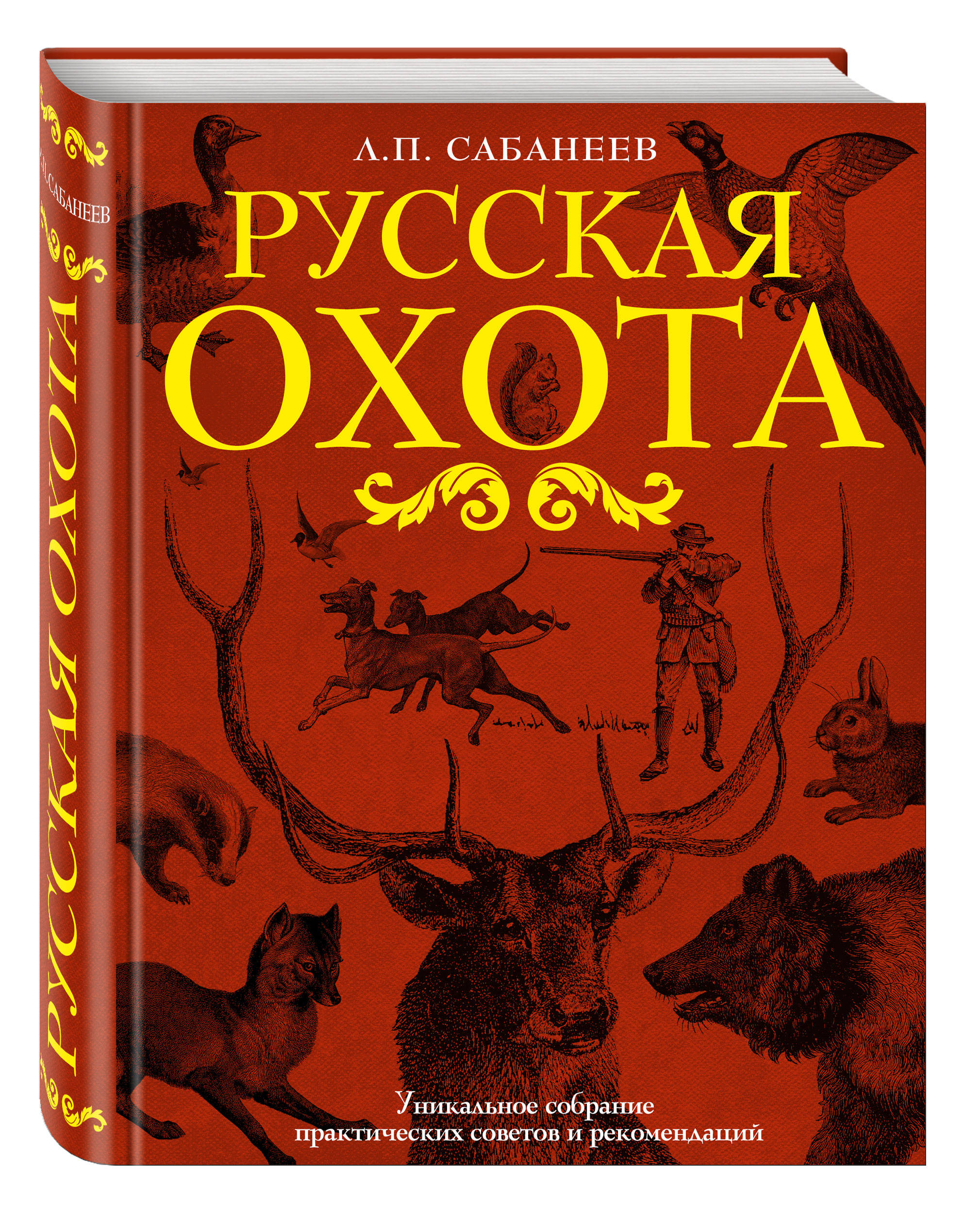Русская охота ( Сабанеев Л.П.  )