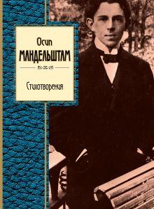 Мандельштам О.Э. - Стихотворения обложка книги