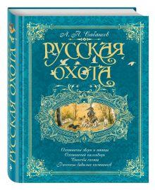 Сабанеев Л.П. - Русская охота (бирюзовая) обложка книги