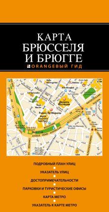 Брюссель и Брюгге: карта