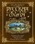 Русская охота (коричневая) от ЭКСМО