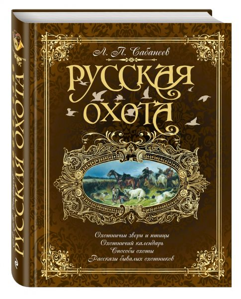 Русская охота (коричневая)
