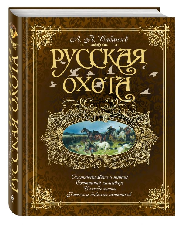 Русская охота (коричневая) Сабанеев Л.П.