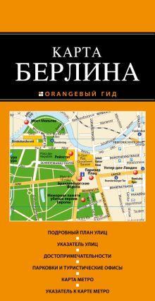 Берлин: карта