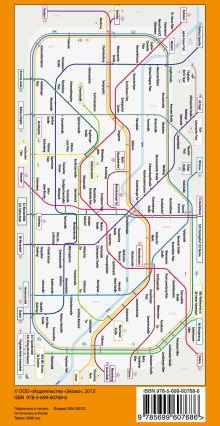 Обложка сзади Берлин: карта