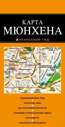 Мюнхен: карта