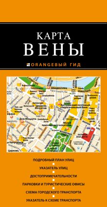 Корнилов Т.В. - Вена: карта обложка книги