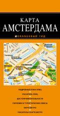 Амстердам: карта от ЭКСМО