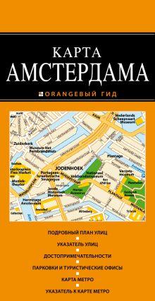 - Амстердам: карта обложка книги