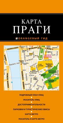 Прага: карта