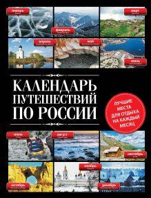 Обложка Календарь путешествий по России. 2-е изд, испр и доп.