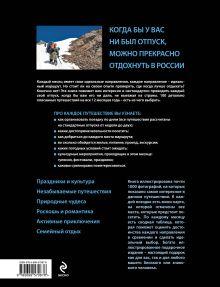 Обложка сзади Календарь путешествий по России. 2-е изд, испр и доп.