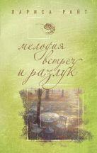 Райт Л. - Мелодия встреч и разлук' обложка книги