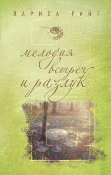 Райт Л. - Мелодия встреч и разлук обложка книги