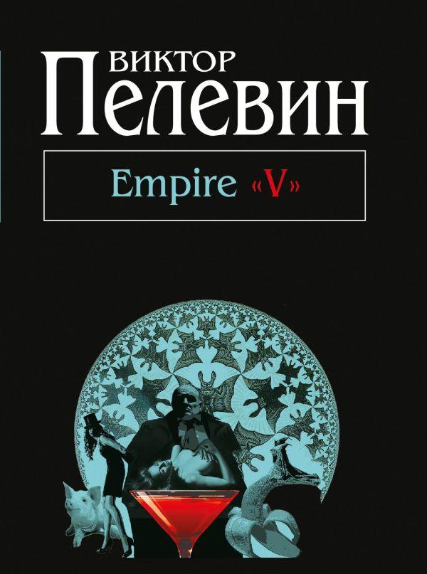 Empire v скачать fb2
