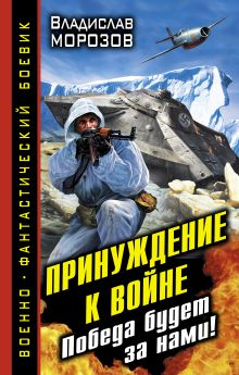 Обложка Принуждение к войне. Победа будет за нами! Владислав Морозов