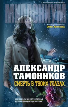 Тамоников А.А. - Смерть в твоих глазах обложка книги