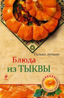 Савинова Н.А. - Блюда из тыквы обложка книги