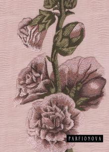 Парфенова Т.В. - Блокнот для записей «Ветка мальвы» обложка книги