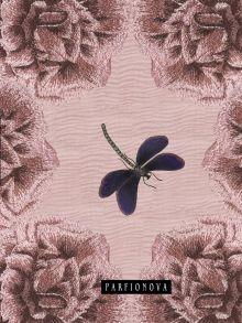 Парфенова Т.В. - Блокнот для записей «Мальва. Стрекоза» обложка книги