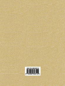 Обложка сзади Блокнот для записей «Одинокая пчела»