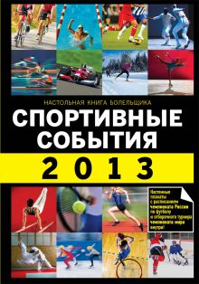 Яременко Н.Н. - Спортивные события 2013 обложка книги