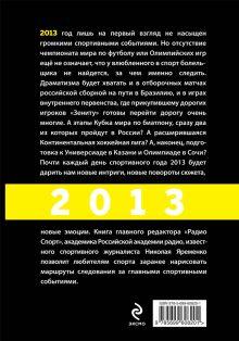 Обложка сзади Спортивные события 2013 Яременко Н.Н.