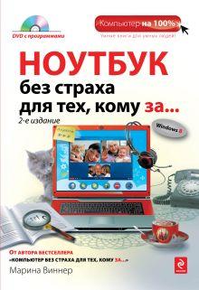 Ноутбук без страха для тех, кому за... 2-е издание (+ DVD)
