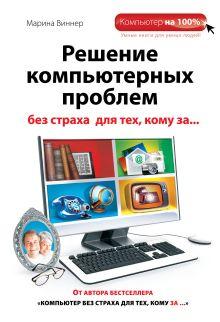 Виннер М. - Решение компьютерных проблем без страха для тех, кому за... обложка книги