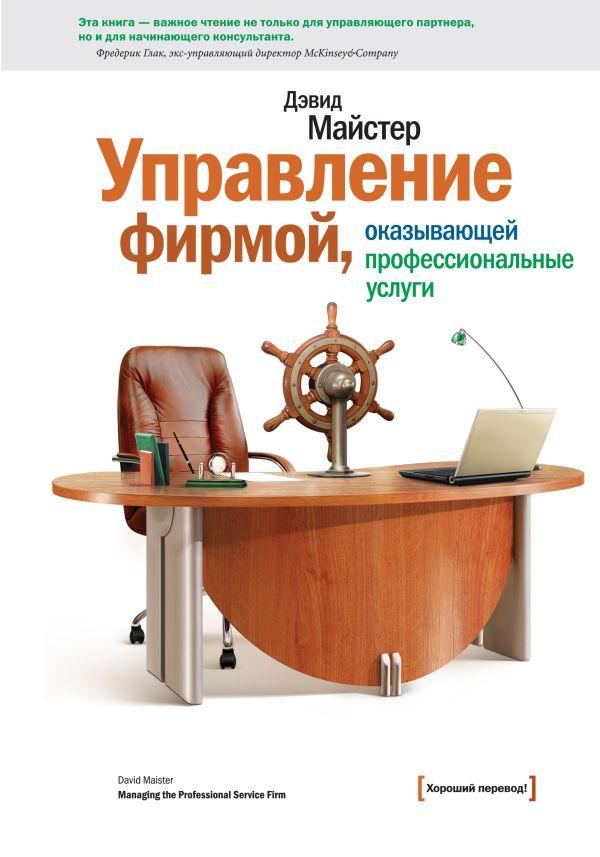Управление фирмой, оказывающей профессиональные услуги Майстер Д.