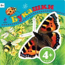 Травина И.В. - 4+ Букашки обложка книги