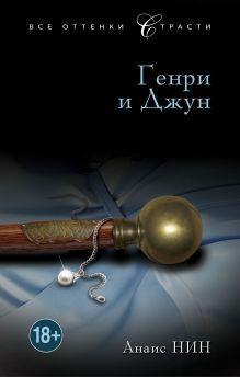 Нин А. - Генри и Джун обложка книги